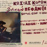 Kostas Koronaios - Sappho, come to light