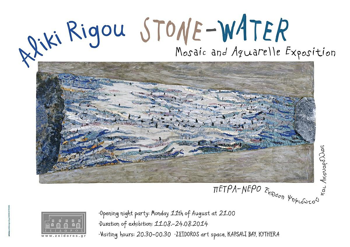 Poster: Aliki Rigou at Zeidoros, August 2014